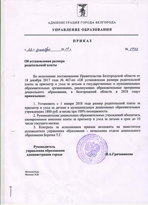 Приказ управления образования от 22.12.2017 года № 1743 о размере родительской платы