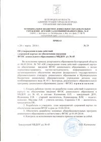 Приказ об утверждении плана действий дорожной карты по обеспечению введения ФГОС ДО в МБДОУ д/с №45
