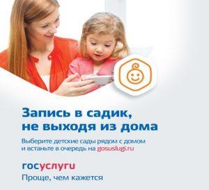 zapis-v-sadik-300x274